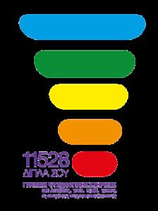 11528-ΔΙΠΛΑ ΣΟΥ